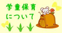 萌丘幼稚園の学童保育について